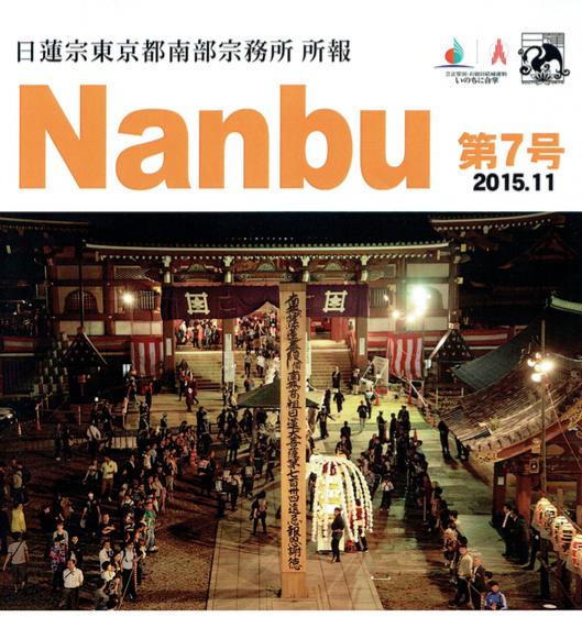 nanbu7